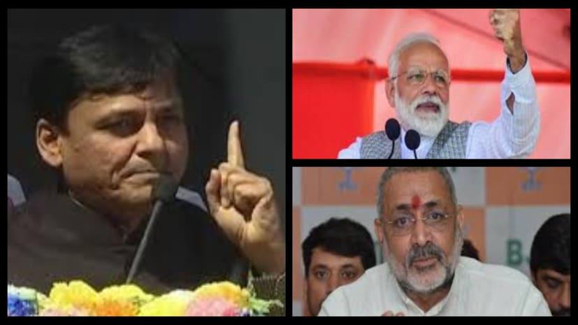 BJP प्रदेश अध्यक्ष नित्यानंद बोले, एक शेर नरेंद्र मोदी हैं और दूसरा शेर गिरिराज सिंह