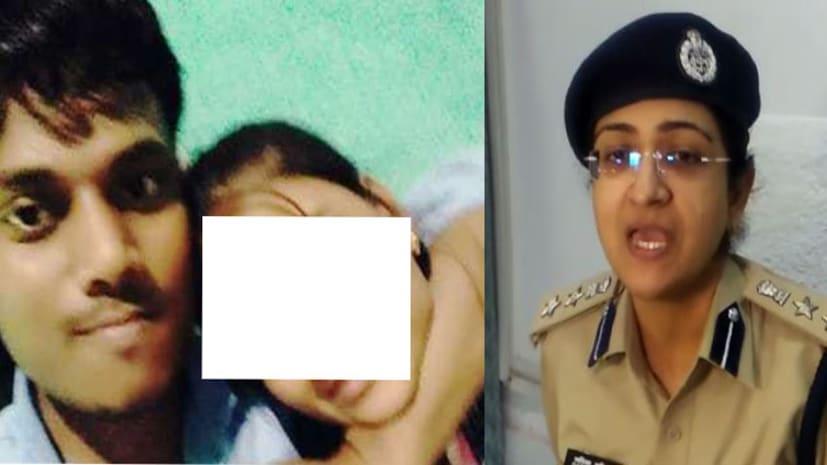 छात्रा से यौन शोषण मामले का एसएसपी ने लिया संज्ञान, कार्रवाई के लिए टीम गठित