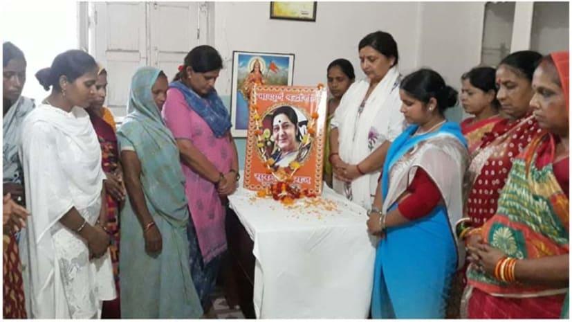 पूर्व विदेश मंत्री सुषमा स्वराज के निधन पर नवादा में शोक की लहर, श्रधांजलि सभा का हुआ आयोजन