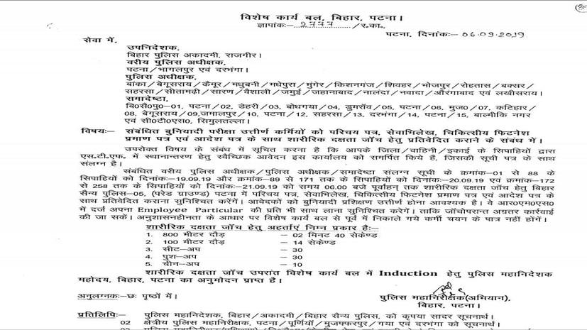बिहार STF में सेवा देने के इच्छुक दरोगा व सिपाही का लिस्ट जारी, 21 सितंबर होगी शारीरिक दक्षता जांच
