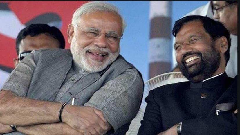 संपर्क टूटा है हौसला नहीं, राम विलास पासवान ने PM मोदी को बताया असली लीडर