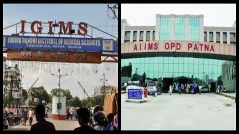 आज और कल दो दिन पटना के AIIMS और IGIMS में बंद रहेगी OPD सेवा, चलती रहेगी इमरजेंसी सेवा