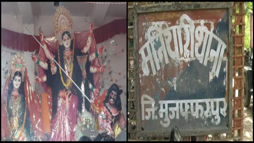 मुजफ्फरपुर में दुर्गा पूजा समिति के 12 सदस्यों पर प्रशासन ने की 107 की कार्रवाई, लोगों में नाराजगी
