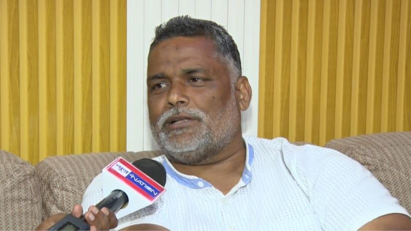 पप्पू यादव का ऐलान, बिहार की राजनीति का ट्रेंड बदल दूंगा, बिना सेवा के सियासत अब नहीं चलेगी