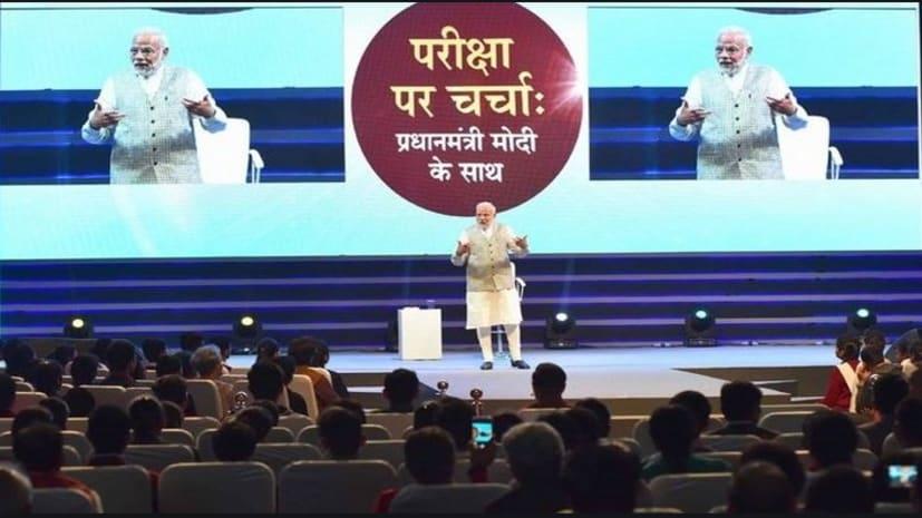 PM मोदी 20 जनवरी को दिल्ली में करेंगे 'परीक्षा पे चर्चा', बिहार के 70 छात्र होंगे शामिल
