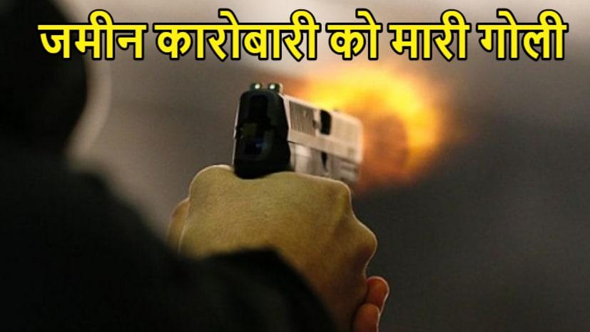 मुजफ्फरपुर में जमीन कारोबारी को अपराधियों ने  मारी बैक टू बैक 2 गोली, इलाके में खौफ