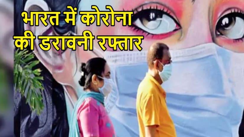 भारत में कोरोना ने पकड़ ली डरावनी रफ्तार, भारत में महज 21 दिन में संक्रमितों का आंकड़ा 10 से 20 लाख पहुंचा