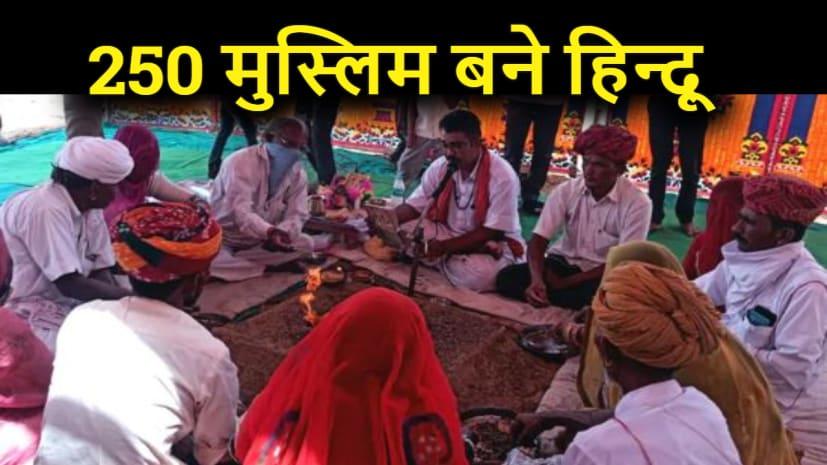 250 मुस्लिम बने हिन्दू, मुगलकाल में जबरदस्ती बनाए गए थे मुस्लिम