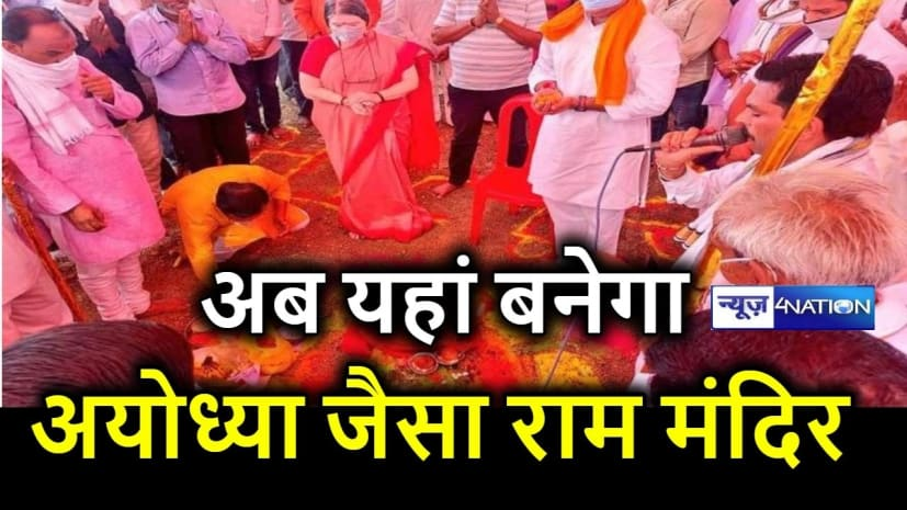 अब यहां बनेगा अयोध्या जैसा राम मंदिर, कांग्रेस नेता ने किया शिलान्यास
