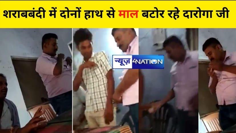 CM नीतीश की शराबबंदी से 'मालामाल' हो रही एक्साइज पुलिस,दोनों हाथ से माल बटोर रहे दारोगा जी,वीडियो देखिए...