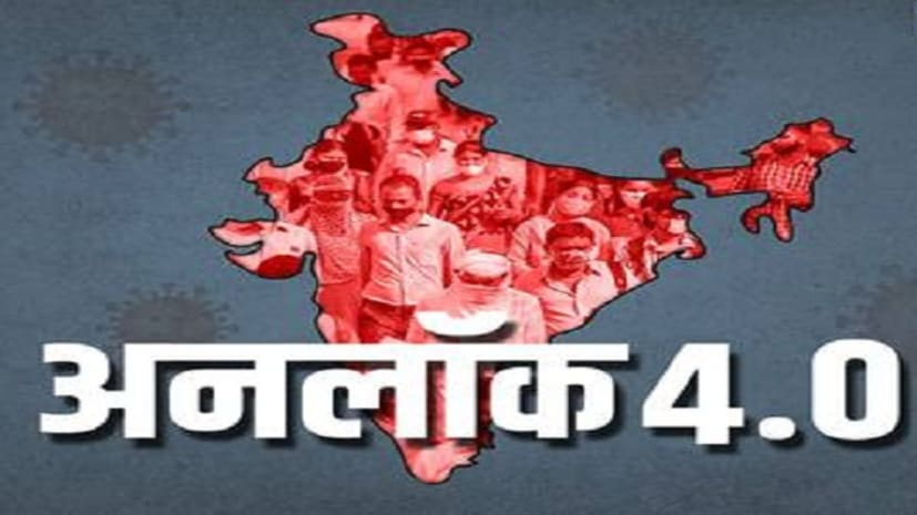 बिहार में आज से लॉकडाउन खत्म, जानिए अनलॉक 4 में सरकार ने क्या दी है छूट और किस पर जारी रहेगी पाबंदी