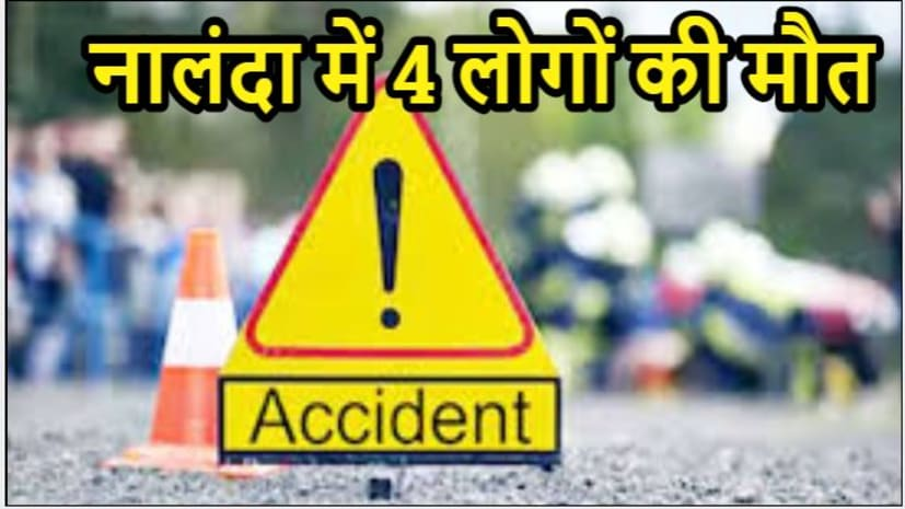 नालंदा में दर्दनाक सड़क हादसा, खड़ी ट्रक में एम्बुलेंस ने मारी टक्कर एक ही परिवार के 4 लोगों की मौत