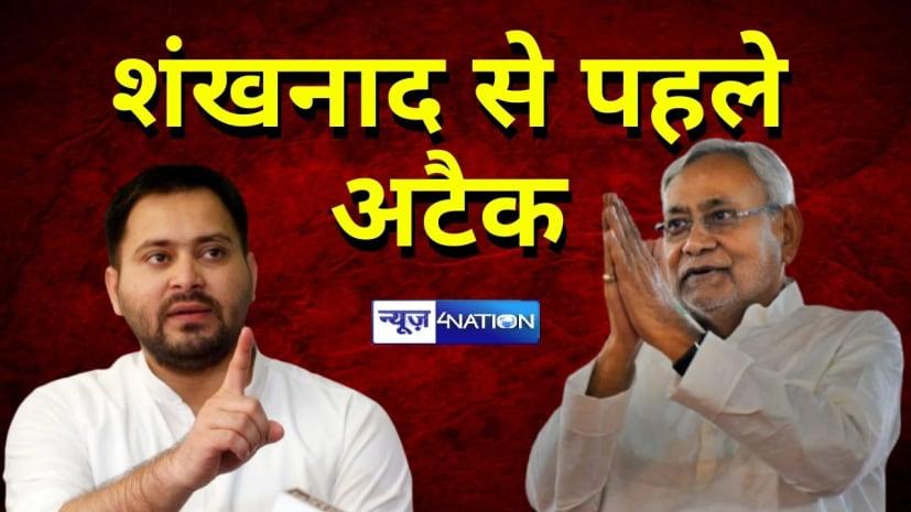सीएम नीतीश कुमार के चुनावी शंखनाद से पहले तेजस्वी का अटैक,कहा- घिसी पिटी नकारात्मक बातें नहीं चाहिए