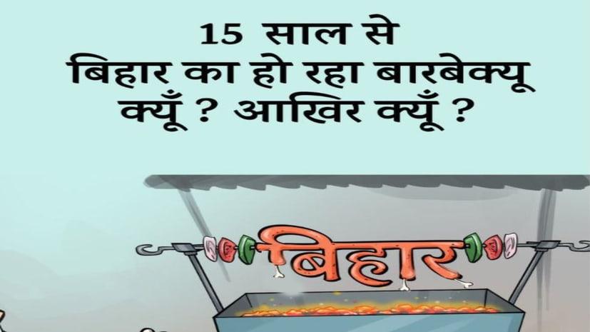 तेजस्वी के इस पोस्टर का लाइव के दौरान सीएम देंगे जवाब, देखिए किस किस चीज में बिहार को राजद ने बताया नंबर वन