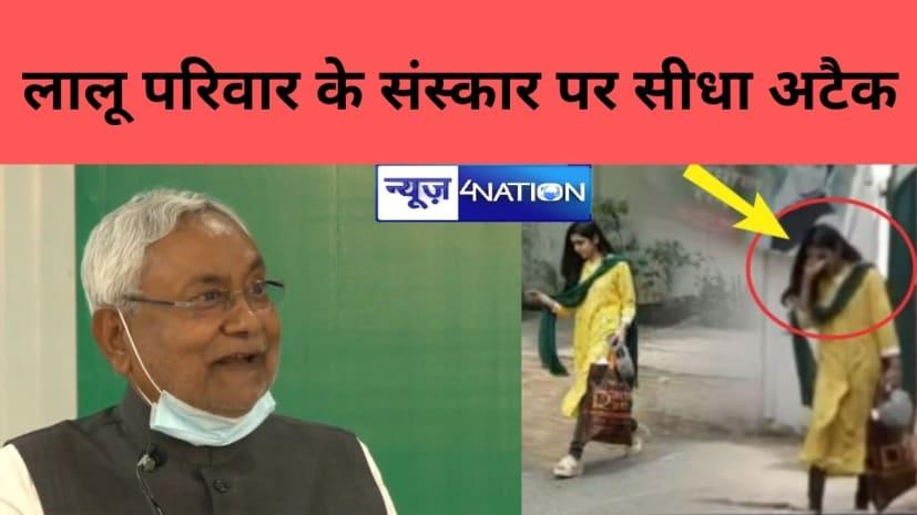 CM नीतीश का लालू परिवार के संस्कार पर सीधा अटैक,कहा-दारोगा राय की पोती ऐश्वर्या राय के साथ कैसा सलूक हुआ?