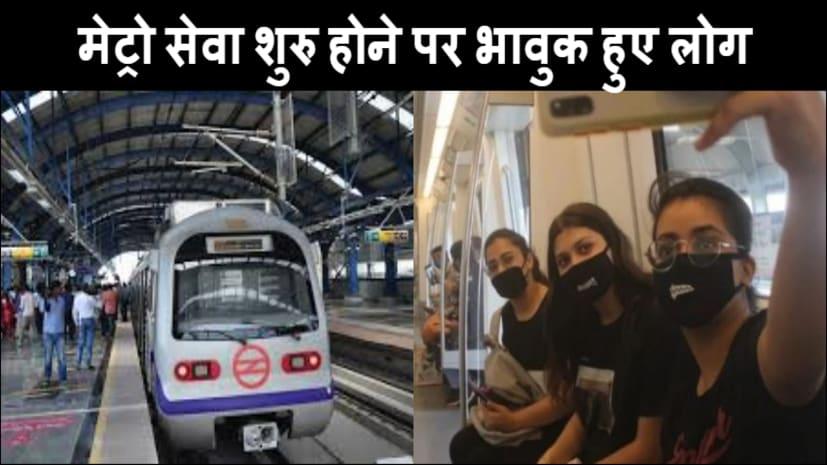 पांच महीने बाद राष्ट्रीय राजधानी समेत कई राज्यों में आज से शुरु हुई मेट्रो सेवा, लोगों की ऐसी रही प्रतिक्रिया