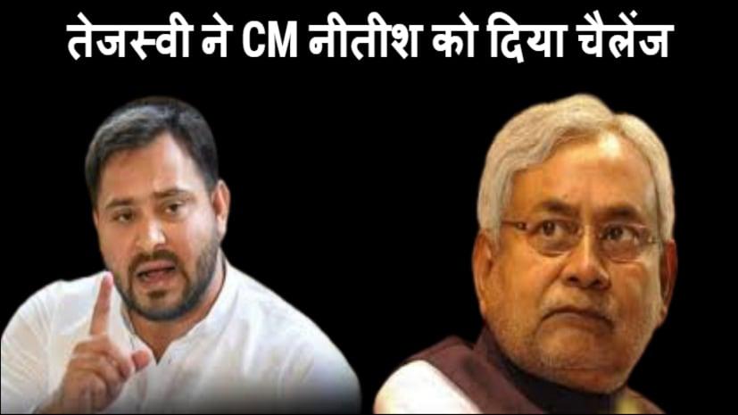 तेजस्वी ने CM नीतीश को दिया चैलेंज,मेरे साथ तथ्यों के साथ बहस करिए हम तैयार हैं