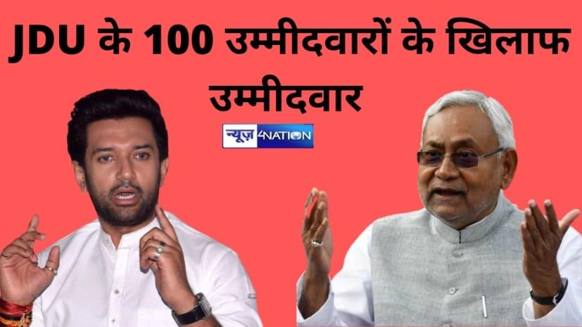चिराग पासवान JDU के 100 कैंडिडेट के खिलाफ देंगे उम्मीदवार ! लोजपा 143 सीटों पर कर रही तैयारी