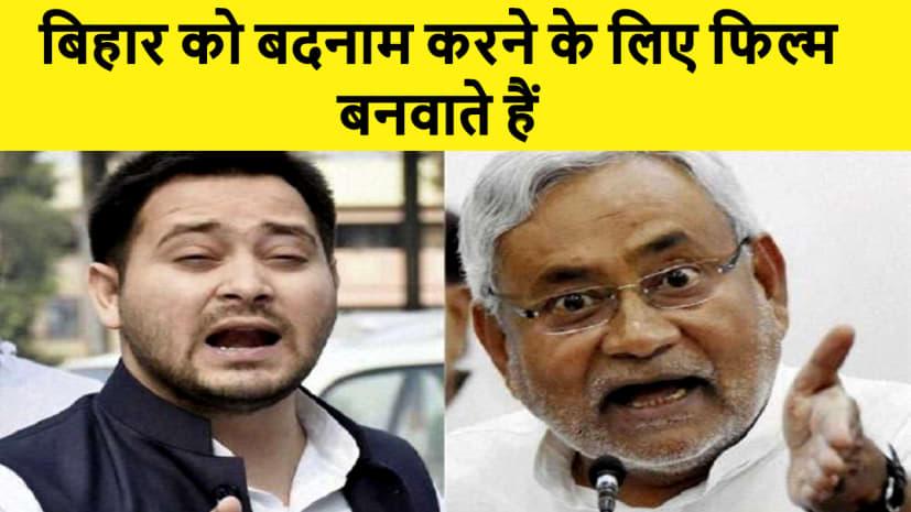 तेजस्वी का पलटवार : बिहार को बदनाम करने के लिये नीतीश कुमार ने फिल्में बनवाईं,उनको चुनाव लड़ने के लिये टिकट भी दिया