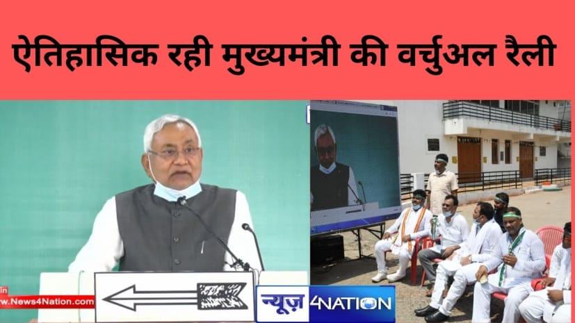 युवा जेडीयू का दावा-ऐतिहासिक रही मुख्यमंत्री नीतीश कुमार की वर्चुअल रैली...