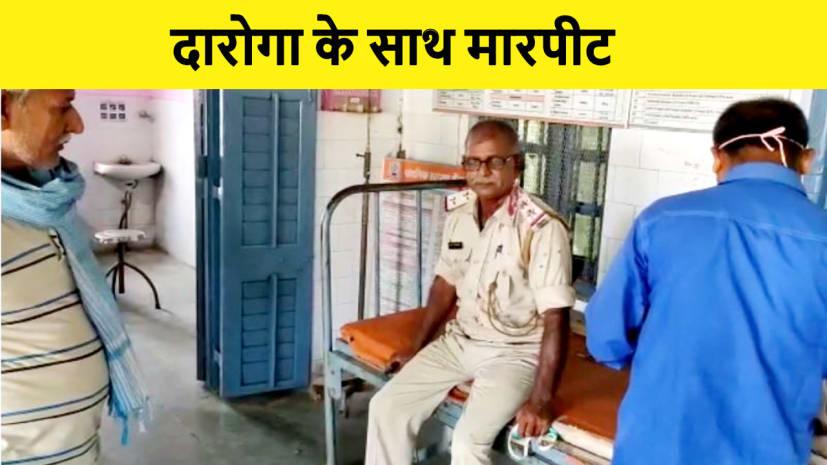 उत्पाद विभाग के इंस्पेक्टर ने दारोगा के साथ की मारपीट, जांच में जुटी पुलिस