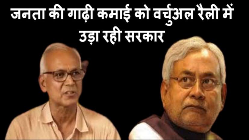 माले ने सीएम के वर्चुअल रैली को बताया फ्लॉप शो, कहा-बिहार की जनता ने नीतीश की वर्चुअल रैली को किया रिजेक्ट