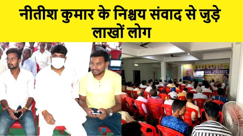 नीतीश कुमार के निश्चय संवाद से जुड़े लाखों लोग,बिहार में हुए सामाजिक न्याय के साथ विकास पर लगी जनता की मुहर- मनोज उपध्याय