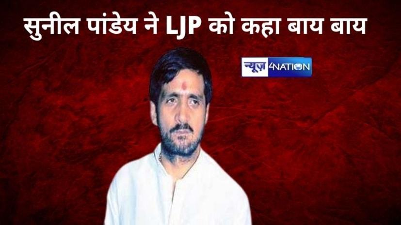 BIG BREAKING: चार बार विधायक रह चुके सुनील पांडे ने छोड़ा लोजपा का दामन,आज तरारी से निर्दलीय करेंगे नामांकन