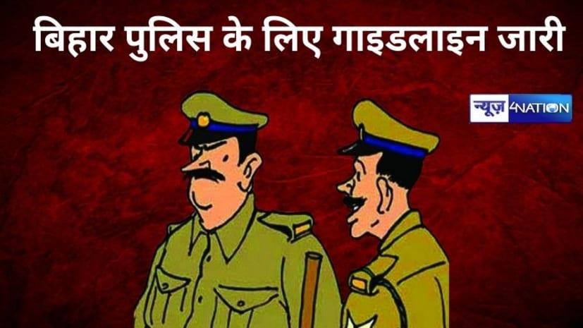 चुनाव में बिहार पुलिस के लिए गाइडलाइन जारी, राजनीतिक दल का पानी तक नहीं पी पाएंगे पुलिस वाले, मोबाइल के लिए दिया गया ये निर्देश