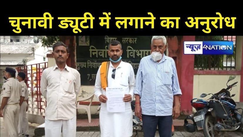 बिहार राज्य ग्राम रक्षा दल को चुनाव ड्यूटी में लगाने का अनुरोध,निर्वाचन पदाधिकारी को दिया ज्ञापन
