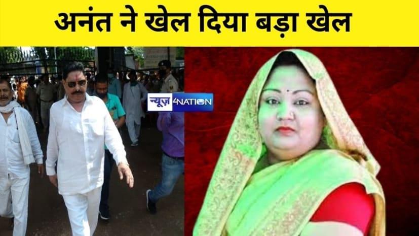 बाहुबली अनंत सिंह ने खेल दिया बड़ा सियासी खेल, पत्नी को मैदान में उतारने के पीछे जानिए क्या है छोटे सरकार की प्लानिंग