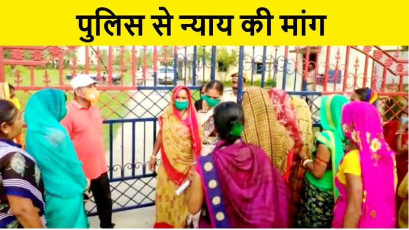 एसएसपी कार्यालय के पास धरना पर बैठे ग्रामीण, अभियुक्तों के गिरफ्तारी की मांग