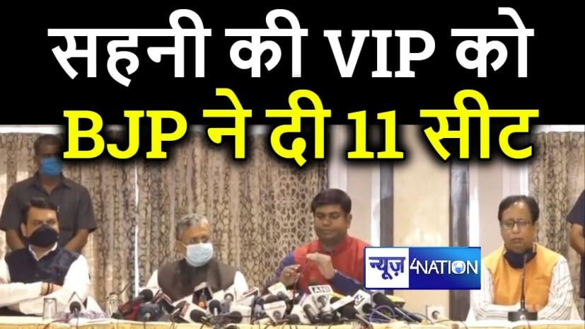 BJP ने अपने हिस्से से मुकेश सहनी को दी 11 सीटें, विधान परिषद की भी मिली 1 सीट