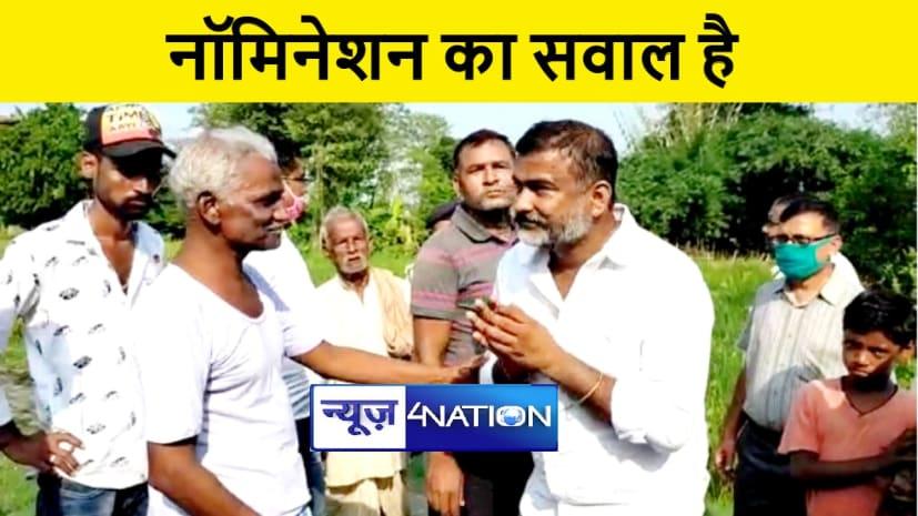 बिहार के कांग्रेस विधायक का चुनावी हथकंडा, नॉमिनेशन के लिए घर घर जाकर लोगों से माँगा चंदा