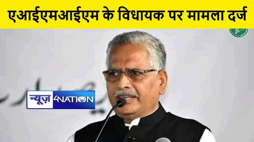 बिहार में एआईएमआईएम के विधायक पर मामला दर्ज, सोशल मीडिया में तस्वीर अपलोड करने का आरोप