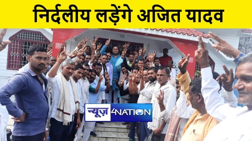 नवादा में राजद प्रत्याशी की घोषणा के बाद पार्टी में बवाल, अजित यादव ने निर्दलीय लड़ने का किया ऐलान