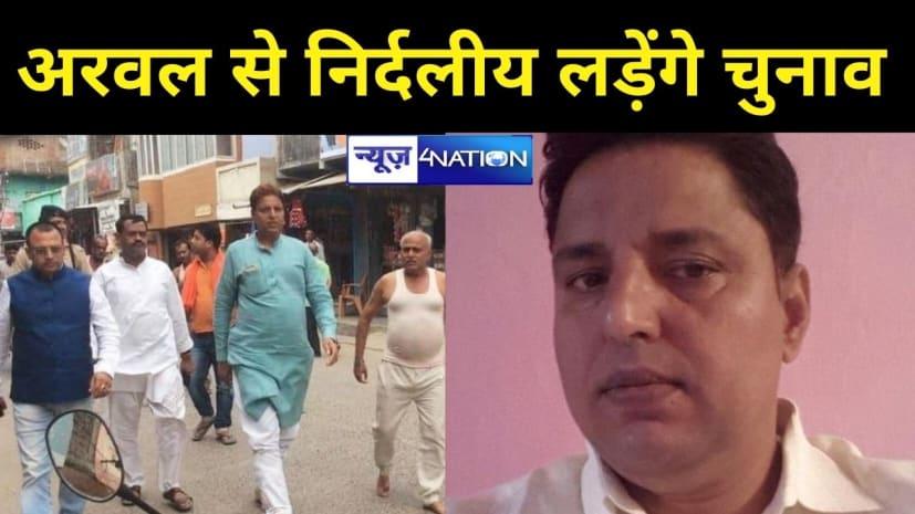 बीजेपी ने पूर्व विधायक चितरंजन सिंह को अरवल से नहीं दिया टिकट,अब बागी बन निर्दलीय करेंगे नामांकन