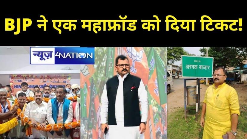 BJP ने एक 'बड़े फ्रॉड' को दिया अरवल से टिकट, पटना के थानों में दर्ज हैं फ्रॉडगिरी के 6 मुकदमे...