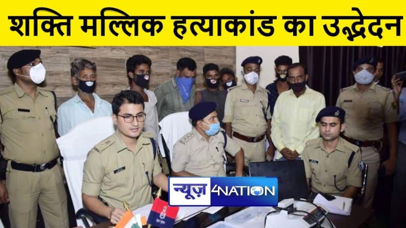 पूर्णिया के शक्ति मल्लिक हत्याकांड का पुलिस ने किया उद्भेदन, सात को किया गिरफ्तार