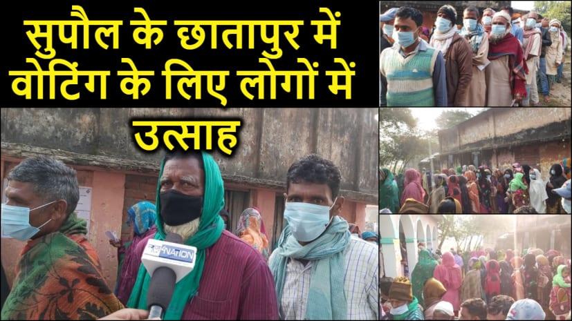 बिहार चुनाव: सुपौल जिले के छातापुर विधानसभा क्षेत्र से सुबह-सुबह वोटिंग की तस्वीर, न्यूज4नेशन ने जाना मतदाताओं का मूड
