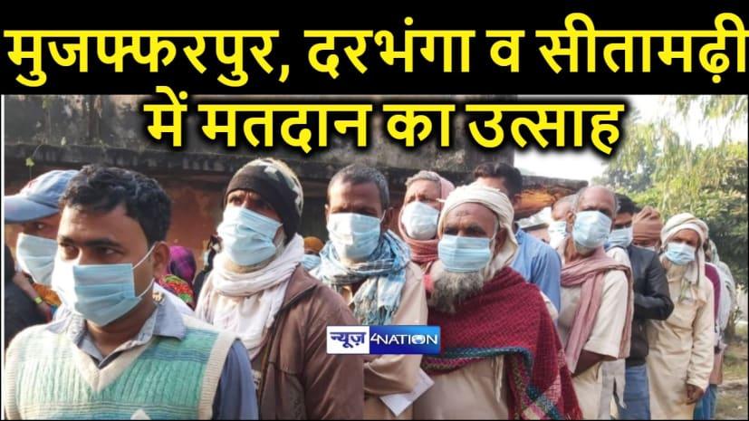 बिहार चुनाव: मुजफ्फरपुर और दरभंगा से पहली तस्वीर, लोकतंत्र के महापर्व में सभी से वोट करने की अपील