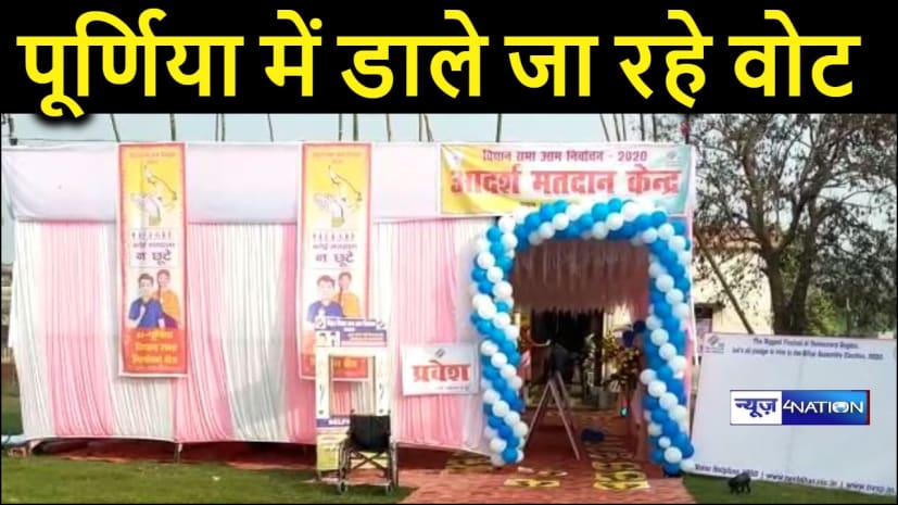 बिहार विधानसभा चुनाव 2020: पूर्णिया में वोटिंग जारी, मतदाताओं ने कहा- जो भी आए बस क्षेत्र का विकास करे