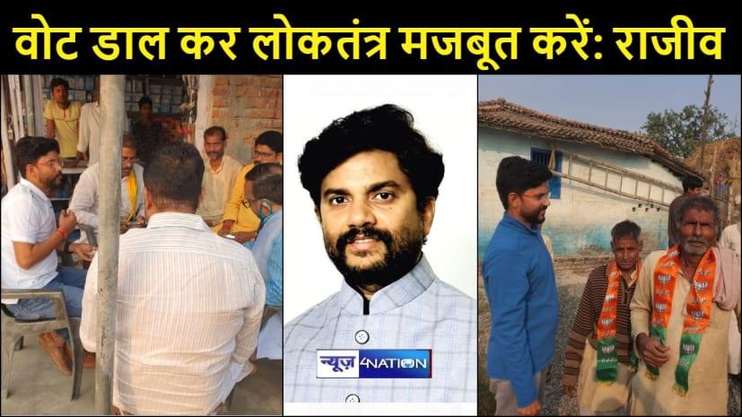 सीतामढ़ी के प्रगतिशील युवा राजीव सिंह ने मतदाताओं से लोकतंत्र को मजबूत करने वोट डालने की अपील की