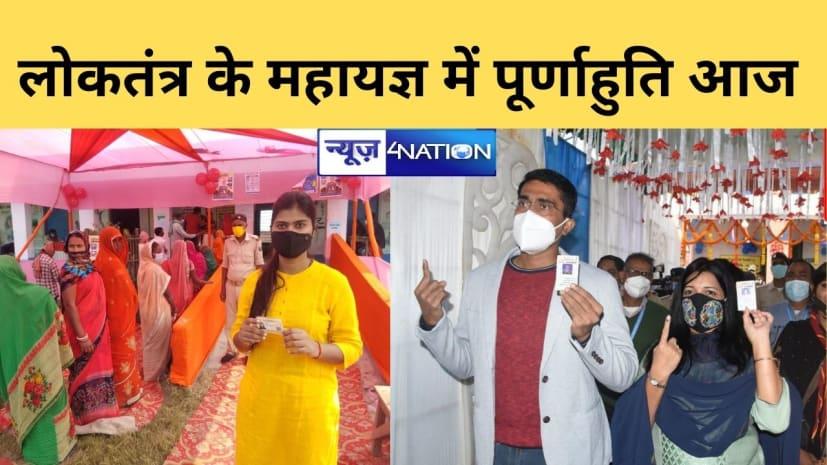 बिहार में जारी है वोटिंग,सुबह 11 बजे तक 20 फीसदी मतदान,जानिए....