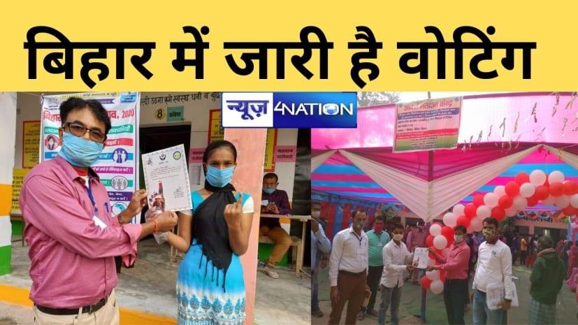 बिहार में दोपहर 1 बजे तक 34.82 फीसदी मतदान, जानिए किस जिले में सबसे अधिक वोटिंग हुई...