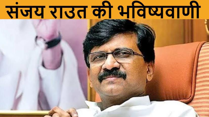 बिहार में चुनाव...महाराष्ट्र में बयान, महज 23 सीट पर प्रत्याशी देने वाली पार्टी शिवसेना ने की भविष्यवाणी