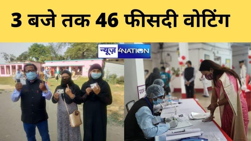 बिहार में जारी है मतदान, 3 बजे तक 45 फीसदी से अधिक मतदान,जानिए ...