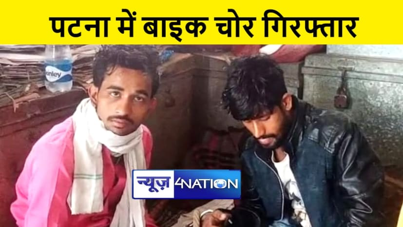 पटना पुलिस को मिली सफलता, बाइक चोर और चेन स्नैचर को किया गिरफ्तार