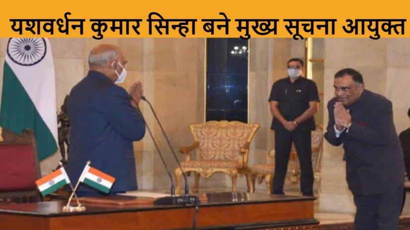 यशवर्धन कुमार सिन्हा बने मुख्य सूचना आयुक्त, राष्ट्रपति रामनाथ कोविंद ने दिलाई पद की शपथ