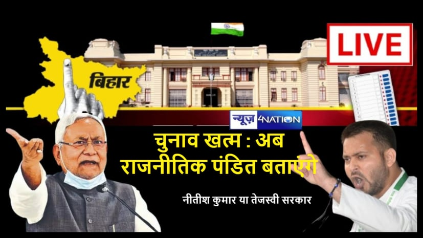 बिहार विधानसभा चुनाव खत्म : अब राजनीतिक पंडित बताएंगे... एक बार फिर नीतीश कुमार या तेजस्वी सरकार...